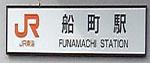 Funamachi