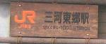 Mikawatogo_5